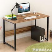 書桌電腦台式桌家用電腦桌現代辦公桌學習桌子簡約書桌經濟型簡易桌子 芭蕾朵朵IGO