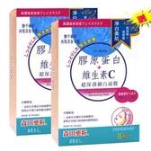 【買一送一】 森田藥粧素肌美人膠原蛋白保濕面膜8入