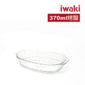 【iwaki】玻璃微波烤盤370ml