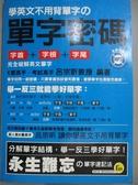 【書寶二手書T1/語言學習_MPW】單字密碼_呂宗昕