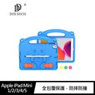 【愛瘋潮】 DUX DUCIS Apple iPad Mini 1/2/3/4/5 Panda EVA 保護套 平板保護殼