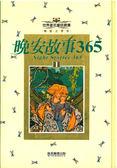 【曬書搶優惠】世界著名童話寶庫-晚安故事365(1)
