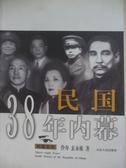 【書寶二手書T1/歷史_B2P】民國38年內幕_沙舟、玄永棟