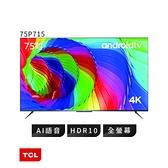 【免運到府】TCL 75P715 75吋 4K 高畫質 智能液晶顯示器 Android 液晶電視 基本安裝 免運到府 公司貨