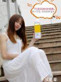 果汁機榮事達充電便攜式榨汁杯家用水果小型迷你學生電動炸果汁機榨汁機摩可美家