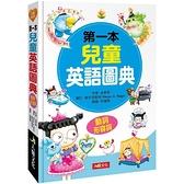 第一本兒童英語圖典:動詞、形容詞篇(附MP3CD)