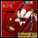 【萌萌噠】歐珀 OPPO Reno4 Z Reno4 Pro 日韓紅色潮流 復古碎花保護殼 全包磨砂軟殼 手機殼 附手繩
