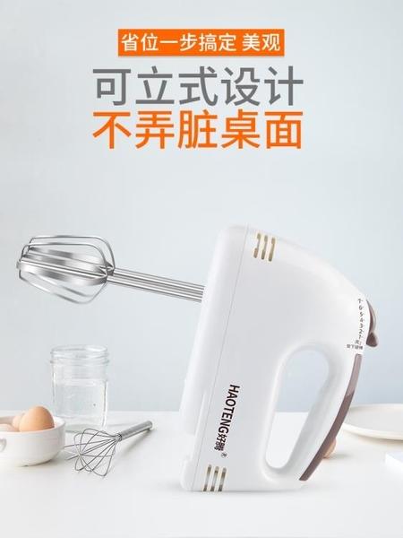 打蛋器 好騰打蛋器電動家用迷你打奶油烘焙攪拌器自動打發器手持打蛋機 宜品居家