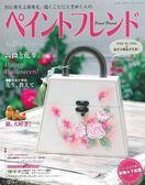 快樂彩繪生活手藝 VOL.27:薔薇與花卉