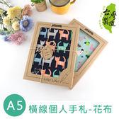 珠友網購限定  NB-90065-25 A5/25K 精裝禮物盒橫線筆記/個人手札/手帳/交換禮物-花布