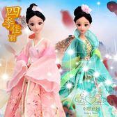 (中秋大放價)芭比洋娃娃套裝大禮盒四季仙女神話仙子兒童圣誕節新年禮物女