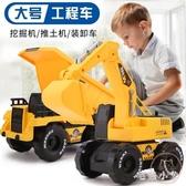 兒童挖掘機 大號工程車挖掘機兒童玩具車男孩沙灘鏟車挖土翻斗慣性小汽車套裝『毛菇小象』