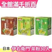 日本 伊右衛門 宇治の露系列 茶粉30入 玄米茶烘焙茶煎茶綠茶宇治抹茶飲品【小福部屋】