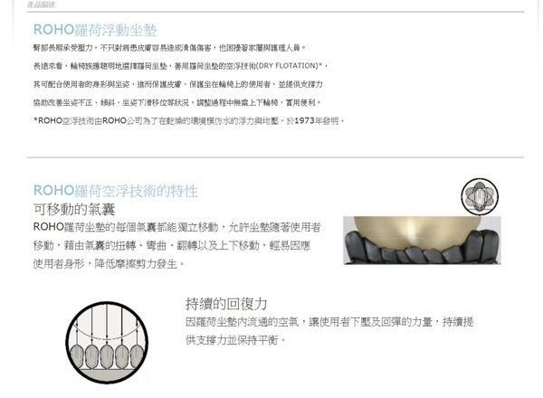 羅荷 浮動坐墊 (未滅菌)   ROHO馬桶/便器椅/沐浴椅氣墊座/減壓坐墊