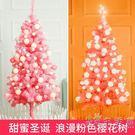 1.5 1.8 2.1 2.4 3米家用聖誕樹套餐場景裝飾品大型豪華加密套裝 WD 小時光生活館