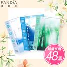 【Pandia潘媞亞】滋潤型面膜團購組(台灣之美三款任選48盒,共384片)