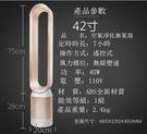 42寸無葉風扇 現貨 110V電風扇負離子家用落地扇遙控定時風扇空氣淨化『艾麗花園』