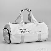 健身包男干濕分離訓練運動背包手提行李短途旅行包女大容量游泳包 一米陽光