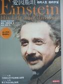 【書寶二手書T4/傳記_ABM】愛因斯坦-他的人生 他的宇宙_華特.艾薩