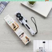 自拍桿 手機三腳架遙控自拍桿通用型小米iphone7專用   榮耀3c