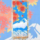 富士山紅葉 日本製 手拭 和風門簾 輕鬆改變居家風格 裝飾 職人手作手染