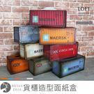 貨櫃面紙盒金屬鐵製仿真模型抽取式衛生紙盒...