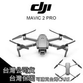 免運 DJI MAVIC 2 PRO 2 御2 空拍機 無人機 單機版 台灣公司貨 保固 ZOOM【PRO020】