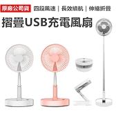 [出清價] CYKE P9伸縮折疊風扇 伸縮風扇 隨身風扇 漢堡風扇 落地風扇 循環扇【RS1123】