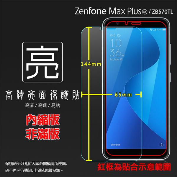 ◆亮面螢幕保護貼 ASUS 華碩 ZenFone Max Plus (M1) ZB570TL X018D 保護貼 軟性 亮貼 亮面貼 保護膜