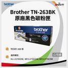 Brother TN-263BK 黑色碳粉匣 TN-263BK