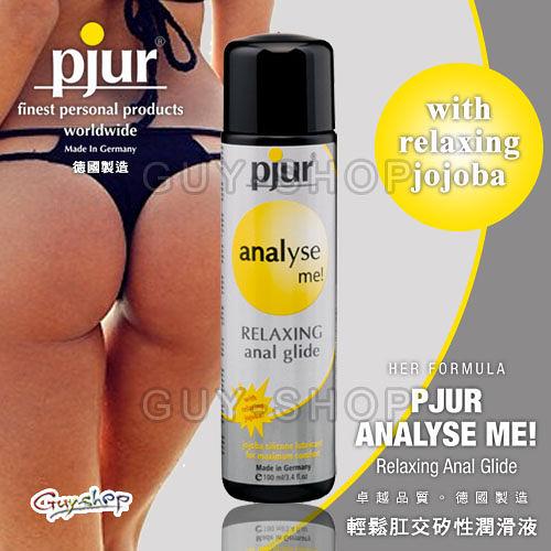 德國Pjur ANALyse me! 輕鬆肛交矽性潤滑液 RELAXING anal glide 100ml