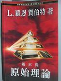 【書寶二手書T6/勵志_XDM】原始理論_L.羅恩賀伯特
