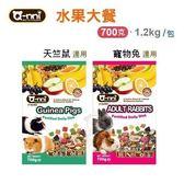 *KING WANG*Qnni《水果大餐-天竺鼠17-Q-003|寵物兔17-Q-005》700g/包 各別天竺鼠、寵物兔適用