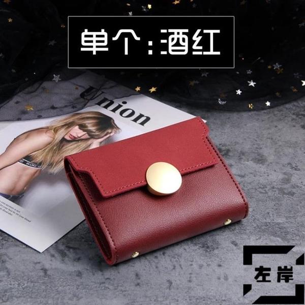 卡包女小巧零錢包超薄精致高檔多卡位名片夾防消磁【左岸男裝】