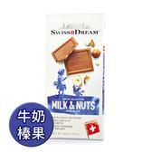 SWISS DREAM瑞士夢幻牛奶榛果巧克力100g