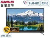 ↙0利率/免運費↙SANLUX 三洋43吋 FHD Time-Shift LED節能液晶電視 SMT-43KT1 原廠保固【南霸天電器百貨】