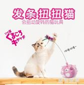 漫貓玩具貓咪自動逗貓器逗貓棒小貓耐用不倒翁神器發條扭扭貓自嗨 PA3747『黑色妹妹』