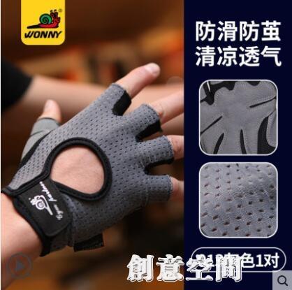 wonny健身手套男單杠女器械訓練防滑半指鍛煉運動引體向上防起繭 創意新品