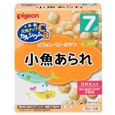 【愛吾兒】貝親 Pigeon 小魚米果球-20g(10gX2袋)7M+ 日本製造