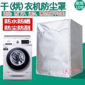 洗衣機防塵套 干衣機防塵罩博世烘干機套海爾烘衣機防水防曬保護西門子干衣機罩 多色
