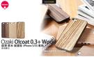 Ozaki O!coat 0.3+ Wood iPhone SE / 5S / 5 專用 超薄 原木材質 保護殼
