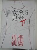 【書寶二手書T8/一般小說_BFR】惡毒女兒.聖潔母親_湊佳苗