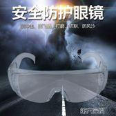 眼鏡男女適用防塵防風沙 防沖擊騎行 實驗室防化學飛濺護目鏡 第六空間