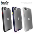 光華商場。包你個頭【HODA】iPhone 7/8/SE 2020 4.7吋 柔石軍規防摔保護殼