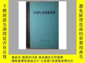 二手書博民逛書店罕見日語外來語新詞典(硬精裝)Y28433 《日語外來語新詞典》