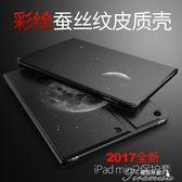 平板皮套 iPad mini4保護套mini2防摔殼子蘋果ipadmini4平板電腦保護殼迷你  提拉米蘇