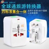 插座 全球通用充電轉換器出國歐洲USB電源萬能轉換插頭日本韓國際插座【快速出貨】