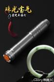 【榮耀3C】手電筒 照玉石手電筒專用強光超亮小口徑專業鑒定珠寶看翡翠365nm紫光燈