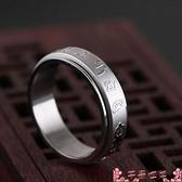 心經戒指六字真言大明咒情侶轉動鈦鋼戒指女時尚個性經文食指男轉運指環 芊墨