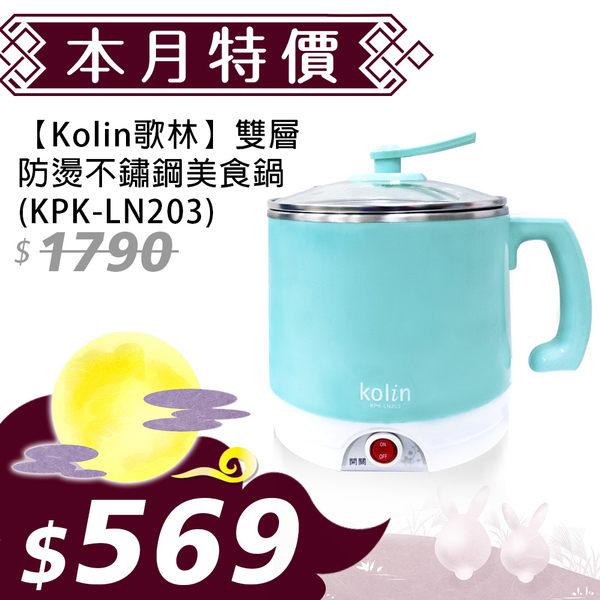 【可超商取貨】Kolin歌林雙層防燙不鏽鋼美食鍋(KPK-LN203)